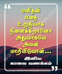 Life Choices Quotes, Good Morning Wishes Quotes, Tamil Motivational Quotes, Status Quotes, Buddha Painting