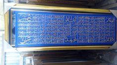 Jual Kaligrafi Asmaul Husna Lilin - Kaligrafi 99 nama agung Allah yang ditulis dengan bahan lilin sangat cocok menghiasi dinding rumah Anda.
