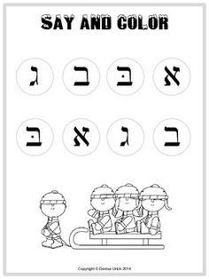 alefisforapple.com Alef Bet Aleph bais worksheet activity
