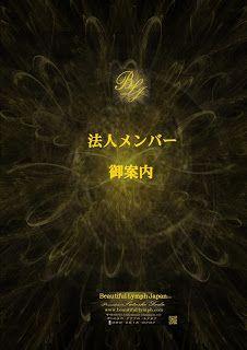 Beautiful Lymph Japan Co., Ltd. President Satoshi Toda: 法人メンバー様募集開始します! Beautiful Lymph Japan Co., Ltd. Pr...