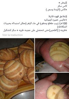 Arabic Sweets, Arabic Food, Libyan Food, Biscuits, Sweet Sauce, Pyjamas, Cookie Recipes, Caramel, Food And Drink
