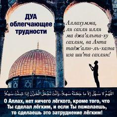 Dua lindert Schwierigkeiten - My CMS Muslim Quotes, Islamic Quotes, Ramadan, Allah, Islamic Wallpaper, Islam Muslim, Quran Verses, Alhamdulillah, Taj Mahal