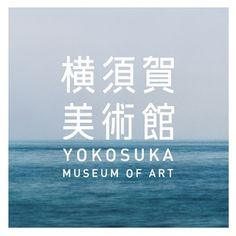 横須賀美術館でコピーライターによる「こども広告教室」を開催! 新商品・新サービス:COBS ONLINE / コブス オンライン