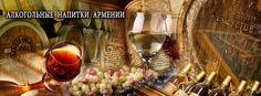 История алкогольных напитков Армении