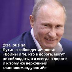 "3,888 Me gusta, 48 comentarios - Владимир Путин (@za_putina) en Instagram: ""#Путин #ВВП #Путинлучший #Президент #ЗаПутина #ПутинЦентр #Россия #РФ #Putin #Russia"""