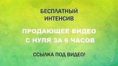 У вас нет продающего видео? Заказать видео можно здесь! http://gribovanatalya.ru/VK ❤ http://gribovanatalya.ru/FB ❤ http://gribovanatalya.ru/OK ❤  Наталья Грибова - YouTube Создание роликов. Заказать видео !