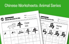 Free Chinese Worksheets for Kids