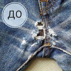 """Это та ситуация, когда слова излишни и по фотографиям виден масштаб проблемы и как она была решена. Мой опыт работы с денимом позволяет исправить практически любой дефект, даже если это кажется практически невозможным. А всё потому что """"я знаю точно невозможное возможно..."""". :) Repair Jeans, Pants, Fashion, Trouser Pants, Moda, La Mode, Women's Pants, Fasion, Women's Bottoms"""