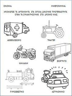Φυλλα εργασίας για την κυκλοφοριακή αγωγή 1st Day, Fire Safety, School Projects, Worksheets, Transportation, Crafts For Kids, Preschool, Activities, Education