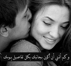 Arabic Love Quotes, Couple Photos, Couples, Quotes, Couple Pics, Couple Photography, Couple