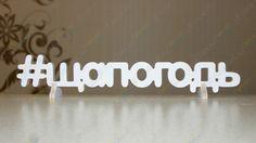 деревянные большие буквы - Поиск в Google