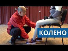 Snižování bolesti kolen - pokud bolí koleno Mu Yuchuna - YouTube Fibromyalgia Exercise, Knee Pain, Youtube, Arthritis, Beauty Skin, The Cure, It Hurts, Healing, Skin Care