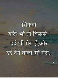 Love Breakup Quotes, Love Pain Quotes, Apj Quotes, Believe In God Quotes, Hindi Quotes Images, Remember Quotes, Mixed Feelings Quotes, Good Thoughts Quotes, Lesson Quotes