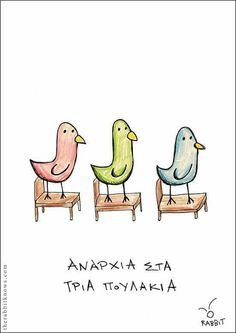 Sisters Of Mercy, Funny Greek, Sarcastic Humor, Just For Laughs, Laughter, Poems, Funny Pictures, Lol, In This Moment
