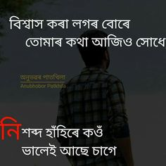 Assamese Quotes For Love, Assamese Quotes for sad