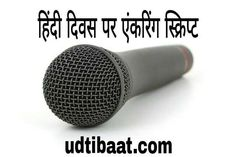 हिंदी दिवस एंकरिंग स्क्रिप्ट - हिंदी दिवस मंच संचालन स्क्रिप्ट, हिंदी दिवस प्रस्तोता स्क्रिप्ट | उड़ती बात Picsart, Electronics