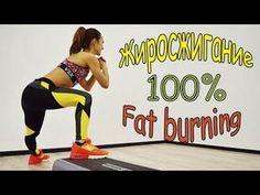 Супер эффективное жиросжигание / HIIT - YouTube