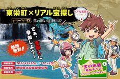 東栄町×リアル宝探し オペレーションD:蔦の渕の竜神伝説