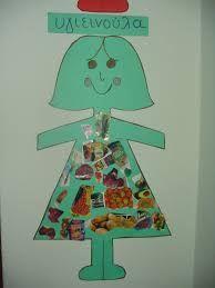 Αποτέλεσμα εικόνας για η κυρια υγιεινουλα
