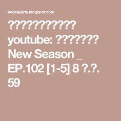 คลิปเด็ดจาก youtube: เป็นต่อ New Season _ EP.102 [1-5] 8 ธ.ค. 59