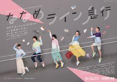 Japan Graphic Design, Japan Design, Graphic Design Posters, Page Layout Design, Graph Design, Japanese Poster, Poster Layout, Advertising Design, Advertising Ideas