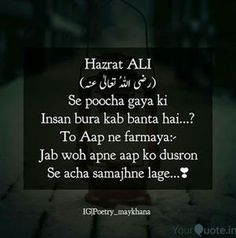 islamic quotes in hindi ~ islamic quotes - islamic quotes quran - islamic quotes wallpaper - islamic quotes inspirational - islamic quotes in urdu - islamic quotes for women - islamic quotes in hindi - islamic quotes about life Hazrat Ali Sayings, Imam Ali Quotes, Hadith Quotes, Allah Quotes, Urdu Quotes, Qoutes, Muslim Love Quotes, Beautiful Islamic Quotes, Muslim Sayings