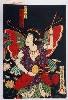 歌川国貞: 「蝶の化身 尾上菊之助」 - 演劇博物館デジタル
