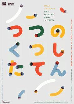 『CREATION Project 2017 167人のクリエイターと大阪の小さな工房で生まれた「つつの靴下展」』ポスタービジュアル design: shogo kishino