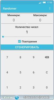 Программа генератор случайных чисел торрент