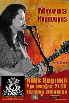 """Ο Μάνος Καμπούρης συνεχίζει τις κυριακάτικες εμφανίσεις του στο """"The Pub"""", πλέον μία ώρα αργότερα (21:30).Με παρέα την κιθάρα του και διάθεση πάντα στα ύψη παρουσιάζει τραγούδια από την κλασική και ελληνική ροκ σκηνή που όλοι έχουμε αγαπήσει, καθώς επίσης και δικά του τραγούδια από την επερχόμενη πρώτη δισκογραφική του δουλειά.Μαζί του στην σκηνή η Μένια Φωτεινού.Ώρα έναρξης 21:30Είσοδος ελεύθερηThe Pub / Brown BearΛευκωσίας 38, Άνω ΓλυφάδαΤ. 210 9637948Κρασί ποτήρι από 2€Απεριτίφ 5€Μπίρα…"""