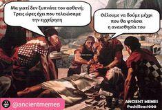 #greekFun. Current mood 😀