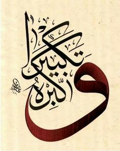 Dr. Arif ARSLAN (@arslan_dr) | Twitter Arabic Calligraphy Art, Arabic Art, Muslim Images, Font Art, Islamic Wall Art, Rock Crafts, Teaching Art, Letter Art, Art Sketches