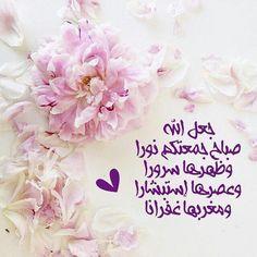 Islamic Qoutes, Islamic Art, Arabic Quotes, Jumah Mubarak, Jumma Mubarak Quotes, Ispirational Quotes, Blessed Friday, Donia, Islamic Pictures