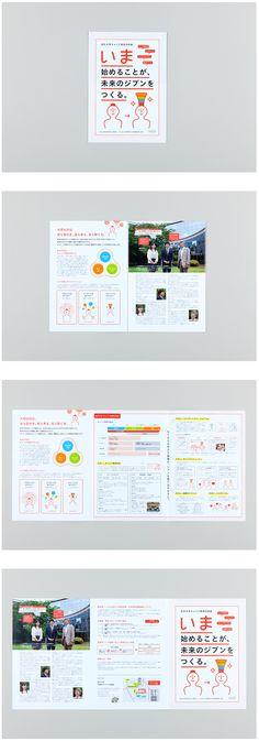 岩手大学キャリア支援課パンフレット | homesickdesign http://www.pinterest.com/chengyuanchieh