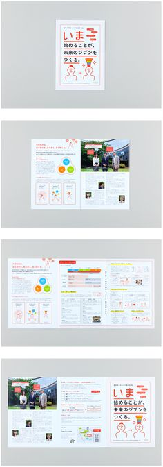 岩手大学キャリア支援課パンフレット | homesickdesign http://www.pinterest.com/chengyuanchieh