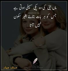 Urdu Quotes With Images, Love Quotes In Urdu, Urdu Love Words, Love Picture Quotes, Poetry Quotes In Urdu, Quran Quotes Love, Islamic Love Quotes, Quotations, Mother Father Quotes