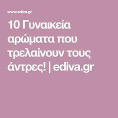 10 Γυναικεία αρώματα που τρελαίνουν τους άντρες! | ediva.gr Perfume, Back To Black, Beauty Hacks, Beauty Tips, Remedies, Hair Beauty, Skin Care, Health, How To Make