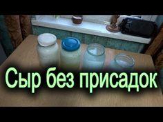 готовим домашний  сыр из козьего молока козий сыр домашний своими руками Мысли вслух 2.0 - YouTube