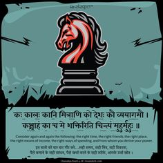 Chanakya Niti Sanskrit Sloks with Meaning in Hindi: This article covers the most useful Shloks from Chanakya Neeti. Explained in Hindi & English Sanskrit Quotes, Sanskrit Mantra, Vedic Mantras, Sanskrit Words, Hindu Mantras, All Mantra, Cute Romantic Quotes, Geeta Quotes, Chanakya Quotes
