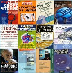 Саморазвитие - Сборник более 2000 книг (1941-2006) PDF, DOC, DJVU, HTML