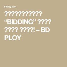 """ফ্রীল্যান্স """"BIDDING"""" নিয়ে কিছু টিপস! – BD PLOY"""