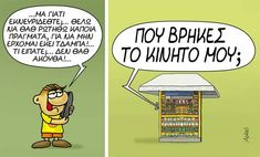 Funny Greek Quotes, Funny Cartoons, Minions, Peanuts Comics, Jokes, Humor, Kai, Funny Stuff, Wedding Dress