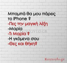 Όσα μας έφτιαξαν τη διάθεση στο ίντερνετ Funny Greek Quotes, Greek Memes, Funny Phrases, Funny Signs, Cold Jokes, Funny Texts, Funny Jokes, Minion Jokes, Minions