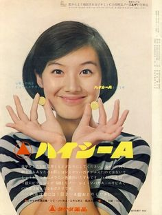 タケダ ハイシーA(酒井和歌子)