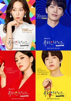 With the conclusion of jTBC medical drama Life, the channel switches moods and gears to the colorful and playful with the K-drama remake of form-changing story The Beauty Inside. The drama reverses the movie set up with the male lead … Continue reading → Seo Hyun Jin, Ahn Jae Hyun, Korean Drama Movies, Korean Actors, Korean Dramas, Tomorrow With You Kdrama, Man To Man Kdrama, Oh My Venus, Kdrama Actors
