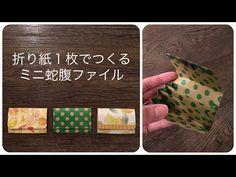 【作業動画】折り紙1枚でつくるミニ蛇腹ファイルのつくり方 - YouTube Origami Bag, Origami Paper Art, Paper Crafts, Diy And Crafts Sewing, Diy Crafts, Envelopes, Origami Tutorial, Craft Organization, Kirigami