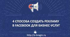 Проверенные способы создания и запуска рекламы в facebook для бизнес-услуг от интернет-маркетолога Андрея Брагина