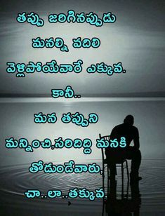 Telugu Inspirational Quotes, Tamil Love Quotes, Motivational Quotes, Love Fail Quotes, Meant To Be Quotes, Feeling Down Quotes, Understanding Quotes, Language Quotes, Besties Quotes
