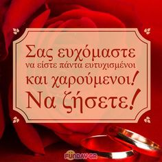 Euxes Na Zisete Wedding Greetings, Perfect Word, Wish Quotes, Brighten Your Day, Love Words, Words Of Encouragement, Keep It Cleaner, Wedding Day, Wisdom
