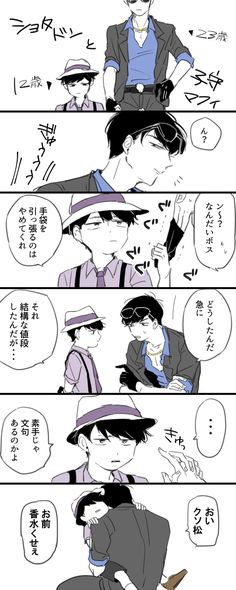 埋め込み画像 Ichimatsu, Anime Crossover, Good Wife, Anime Ships, Cute Girls, Manga Anime, Chibi, Fangirl, Kawaii